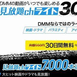 DMM見放題chライト無料お試し期間 30日間